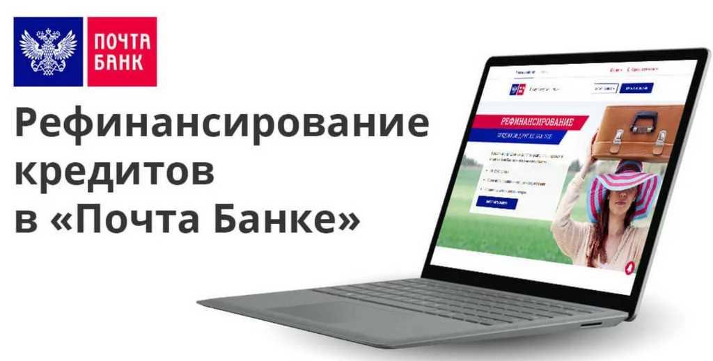 мкб рефинансирование кредитов условия